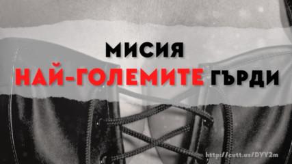 Сложиха НАЙ-ГОЛЕМИТЕ ГЪРДИ в България? Ето коя е жената с рекордния бюст!