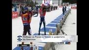 Победи за Русия и Чехия в щафетите по биатлон