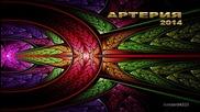 Артерия - Intro