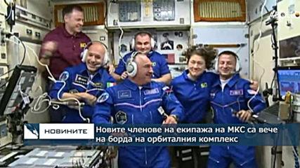 Новите членове на екипажа на МКС вече са на орбиталния комплекс