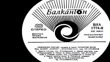 Пирински песни-музика и текст Димитър Янев /втора част/