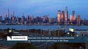 Ваксини или тестове за ковид задължителни за транспортните работници в Ню Йорк
