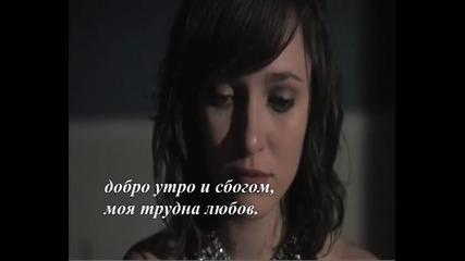 Миряна Башева - Тежък характер