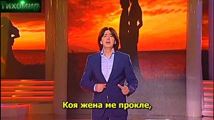 Bg Превод Jasar Ahmedovski - Koja zena prokle mene. Коя жена ме прокле