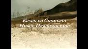 Премиера 2012 - Какво си Спомняш - превод - Ti thimasai - Nikos Oikonomopoulos
