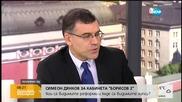 Дянков: Министрите от РБ не правят реформи