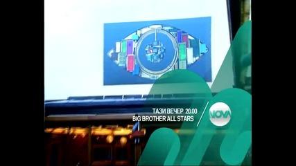 Лагерите в Big Brother All Stars вече са ясни! Вижте кои са тази вечер в 20.00 по Нова Тв