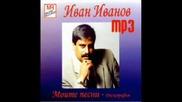 Ivan Ivanov - Mamo ma 1990