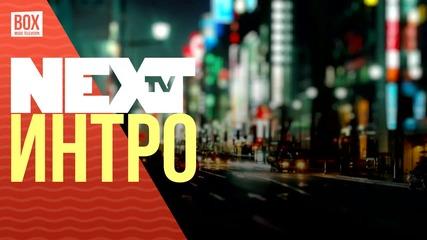 NEXTTV 024: Интро