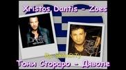 Xristos Dantis - Zoes(toni Storaro - Dqvole)