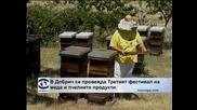 В Добрич се провежда Третият фестивал на меда и пчелните продукти