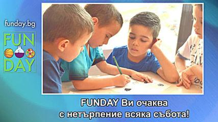 Курсове по английски за деца Фъндей