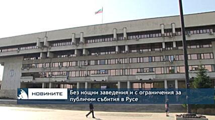 Без нощни заведения и с ограничения за публични събития в Русе