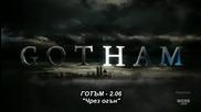 Gotham S2 E6 [bg subs] / Готъм с2 е6 [български субтитри]