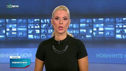 Новините на NOVA NEWS (24.09.2021 – 11:00)