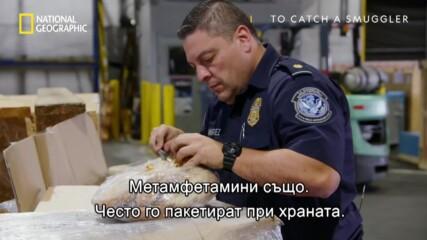 Кокаин а в сладкото от чилийски ябълки | Залавяне на контрабандисти | National Geographic Bulgaria