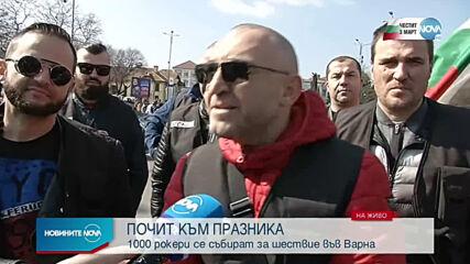 ПОЧИТ КЪМ ПРАЗНИКА: 1000 рокери се събират за шествие във Варна