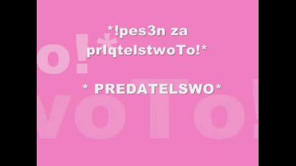 !*p3sen Za Priqtelstwoto*!