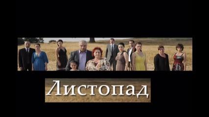 Гласувай за любимия си турски сериал: Забранения плод, Листопад или Мечтатели
