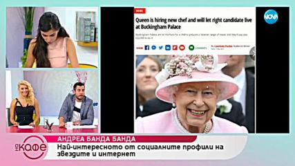 Андреа Банда Банда: Най - интересното от социалните профили на звездите - На кафе (18.07.2019)