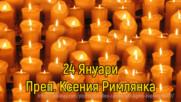 24 Януари - Преп. Ксения Римлянка
