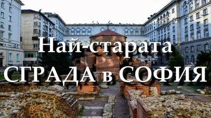 Историята на най-старата сграда в София