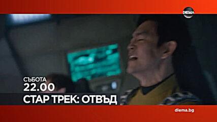 """""""Стар Трек: Отвъд"""" на 22 май, събота от 22.00 ч. по DIEMA"""