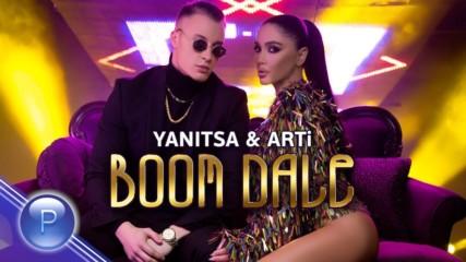 Яница и АРТи - Бум Дале, 2018