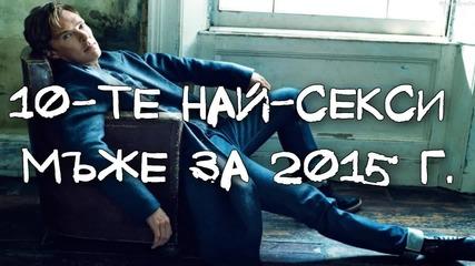 10-те най-секси мъже за 2015 г.