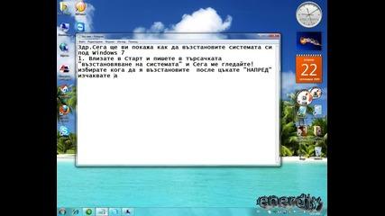 Как да възстановите системата на Windows 7 Hq