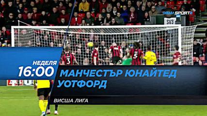 Манчестър Юнайтед-Уотфорд на 23 февруари, неделя от 16.00 ч. по DIEMA SPORT 2