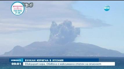 Изригна вулкан близо до Япония (СНИМКИ)