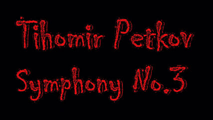 04 - Tihomir Petkov - Symphony No.3 - Act Four - Short Sample