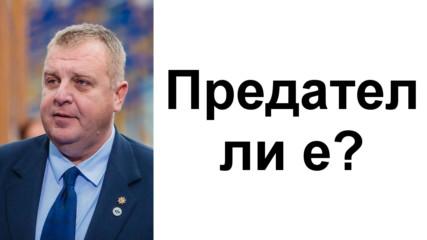 Национален предател ли е Красимир Каракачанов?