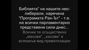 Как Сащ Разруши България (планът Ран - Ът)!!!