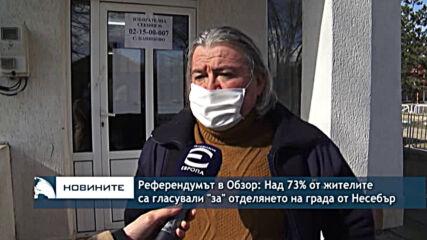 """Референдумът в Обзор: Над 73% от жителите са гласували """"за"""" отделянето на града от Несебър"""