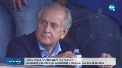 Спас Русев погаси 3 млн. от задълженията на Левски