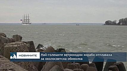 Най-големите ветроходни кораби предприеха околосветска обиколка