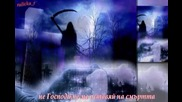 W.a.s.p. - Heavens Hung In Black - (превод)