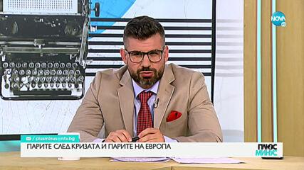 Експерт: Виждаме доста амбициозен бюджет на ЕС