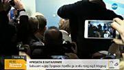 Бившият лидер Пучдемон трябва да се яви пред съд в Мадрид