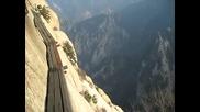 Пътека В Китай - Ти Ще Минеш Ли?