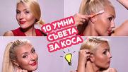 10 УМНИ и доста СТРАННИ трика за коса