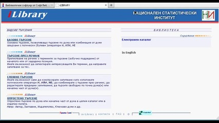 Библиотечен софтуер, Софтлиб. Примасофт