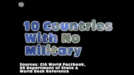 10-те държави без армия /войски,военни/