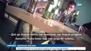 """Екип на NOVA си """"купи"""" гласове в малко село"""