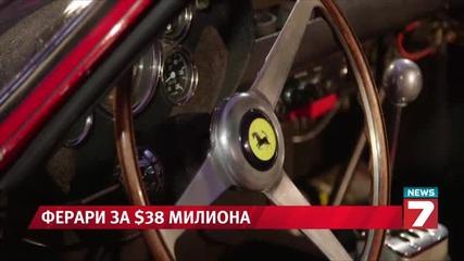 Продадоха Ферари за рекордните 38 млн. долара