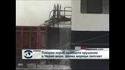 Товарен кораб претърпя корабокрушение в Черно море