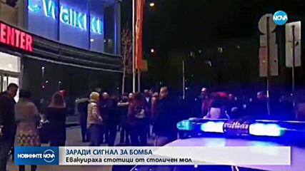 Полицията евакуира търговски център в София