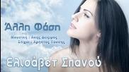 Elisavet Spanou - Alli Fasi - Official Audio Release H D